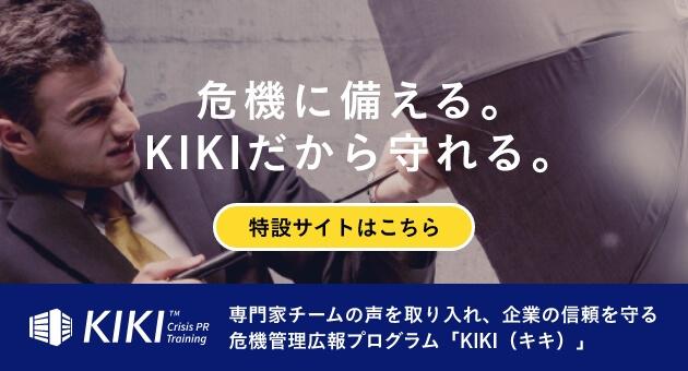 危機に備える。KIKIだから守れる。専門家チームの声を取り入れ、企業の信頼を守る危機管理広報プログラム「KIKI(キキ)」KIKI TM Crisis PR Training 特設サイトはこちら
