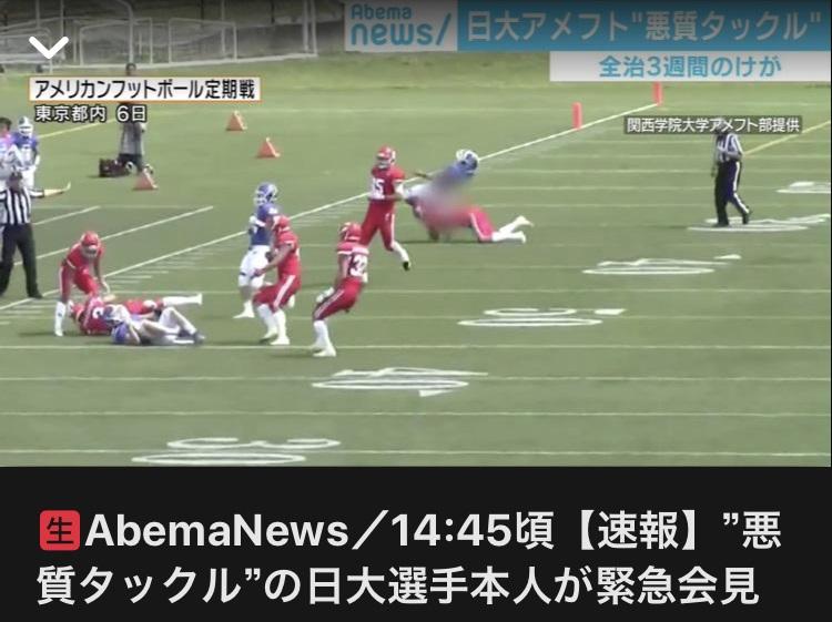 会見ウォッチツール3選(Abema news)